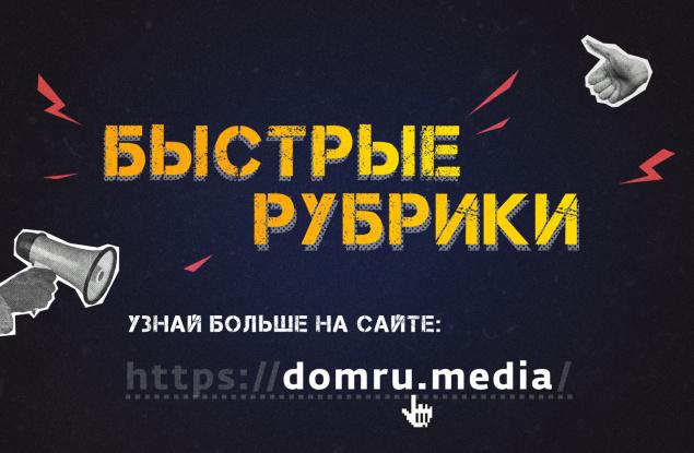Стань автором «Быстрой рубрики» от «Дом.ru»