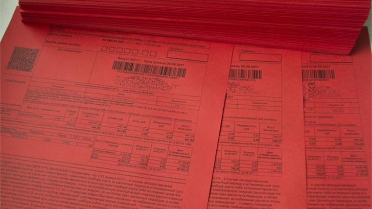 Злостные должники оплатили «красные квитанции» на 17 млн рублей