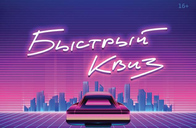Кировчане сыграют в интеллектуальный квиз в стиле Retrowave