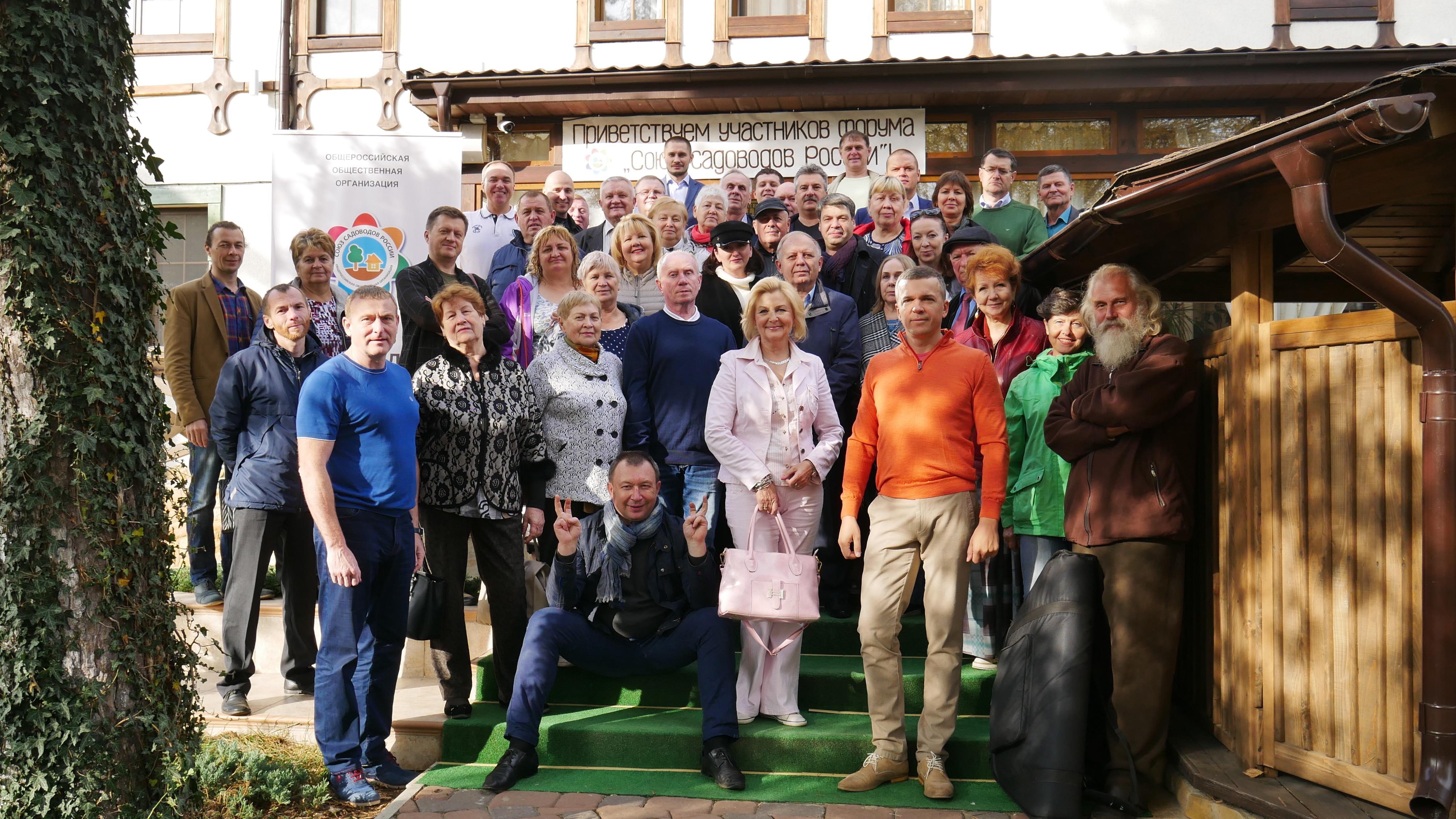 Форум Союза садоводов России состоялся в Краснодаре