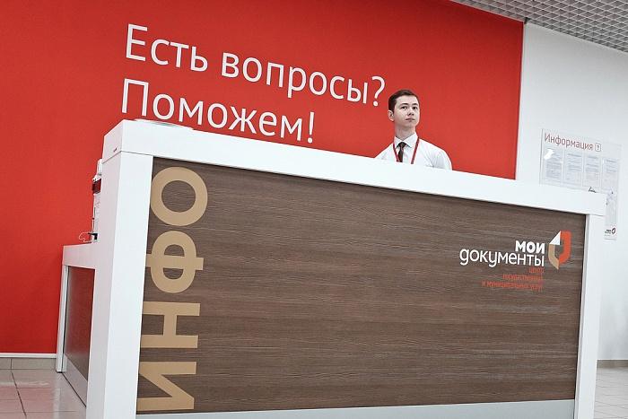 Оплатить пошлину за госуслуги можно будет в любом МФЦ Кировской области