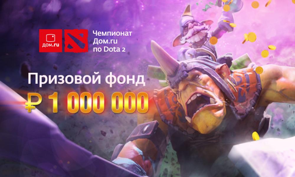 В открытом чемпионате «Дом.ru» по Dota 2 разыграют 1 млн рублей