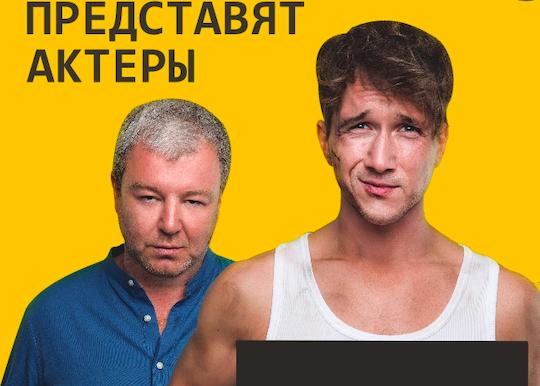 В Киров на премьеру фильма приедут кинозвезды