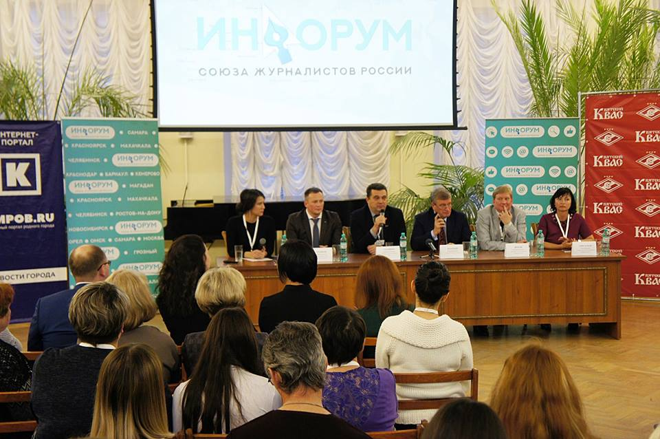 Наблюдать за «Инфорумом» в Кирове смогли тысячи пользователей со всего мира