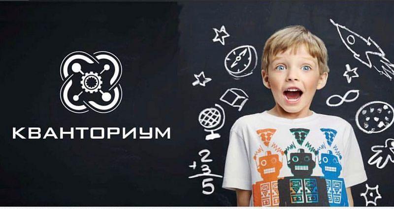 Мир будущего начнут создавать дети