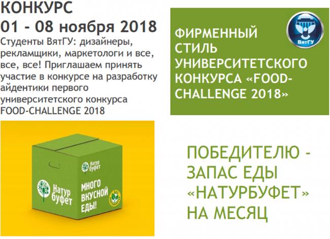 «Дороничи» подарят студентам запас еды на месяц за разработку фирменного стиля