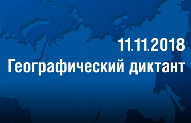 Географический диктант – на площадке ВятГУ!
