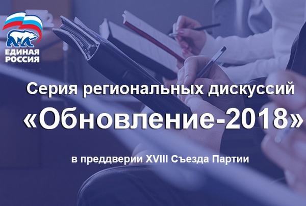 В Кировской области идет подготовка к региональной дискуссии по вопросам обновления «Единой России»