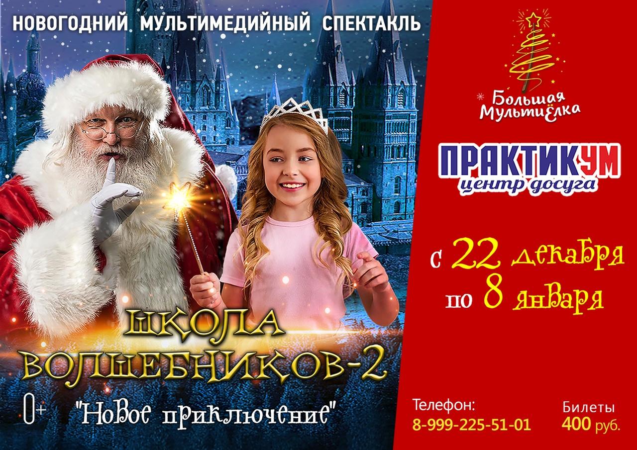 «МультиЁлка. Школа волшебников-2» – новогоднее чудо продолжается!