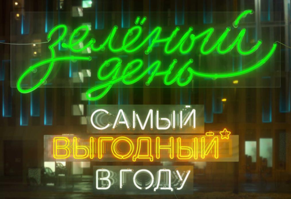 Кировчан ждут самые выгодные* 48 часов в году
