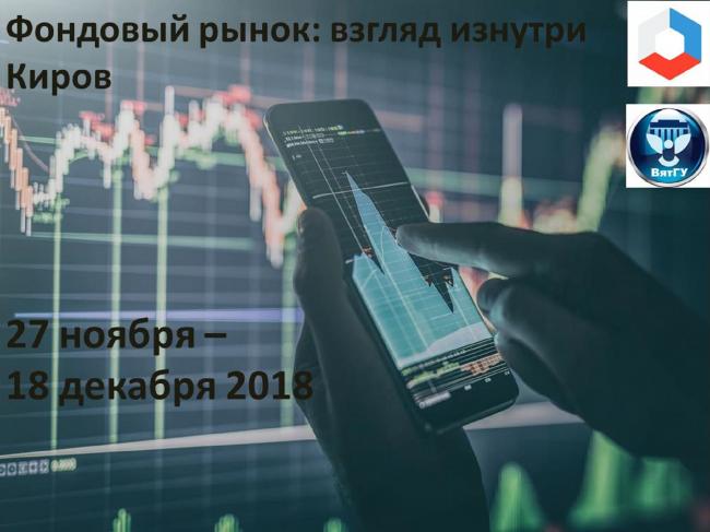 В ВятГУ пройдет курс «Фондовый рынок: взгляд изнутри. Кировская область»