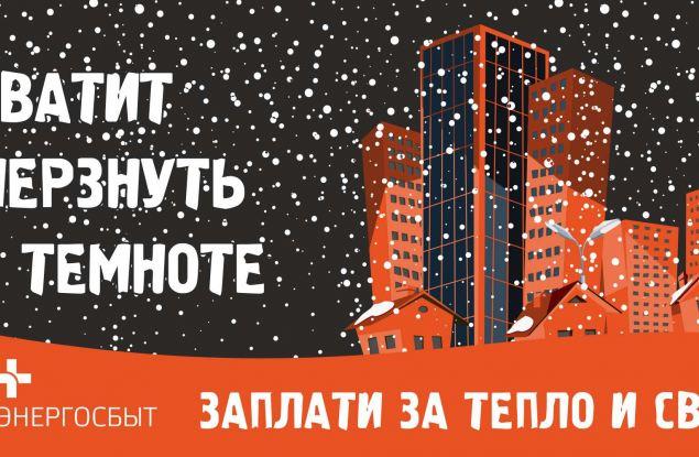 В Кирове обнаружены и обезврежены «энерговампиры»