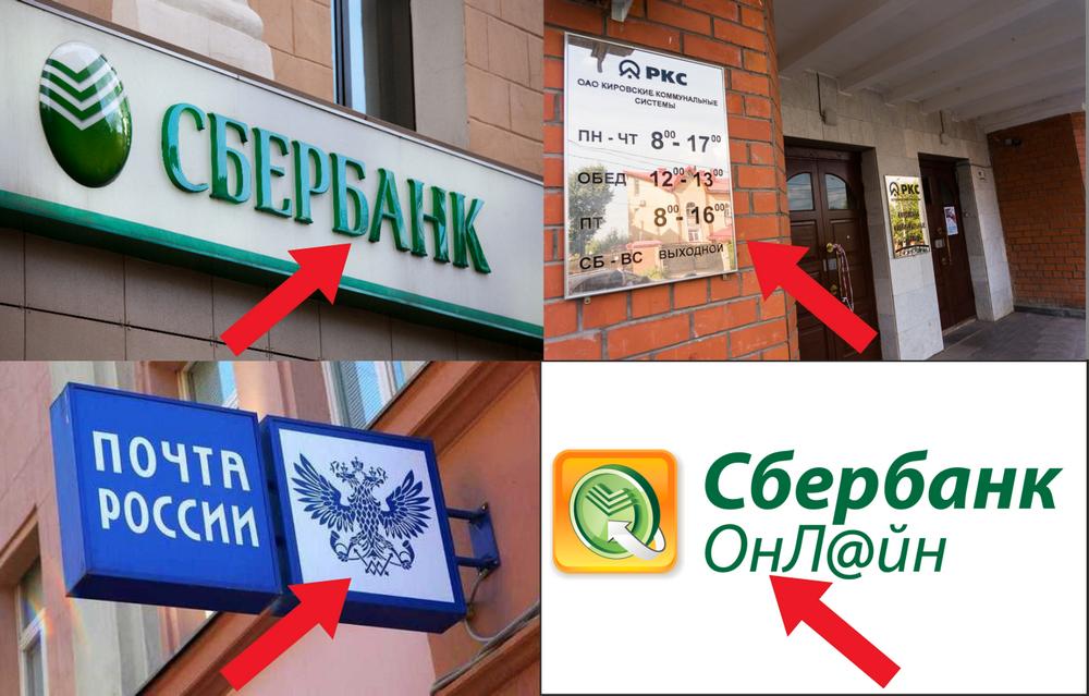 РКС-Киров призывают платить куда надо