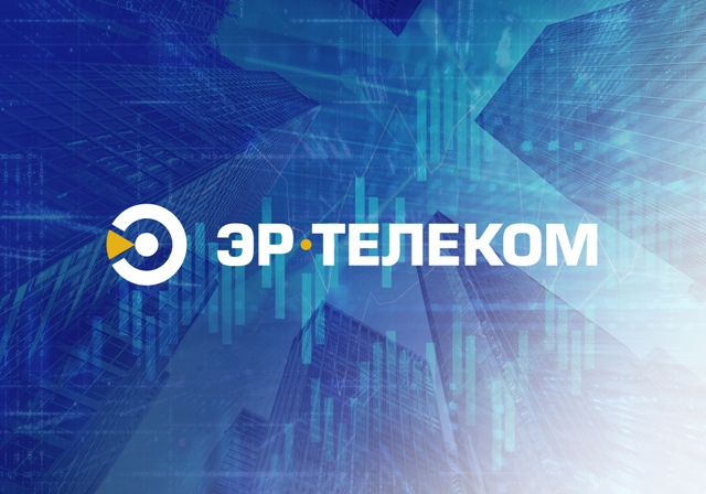 «ЭР-Телеком» подвел итоги 9 месяцев 2018 года
