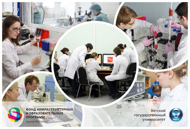 Развитие партнёрства ВятГУ и ООО «Нанолек»: новая образовательная программа повышения квалификации