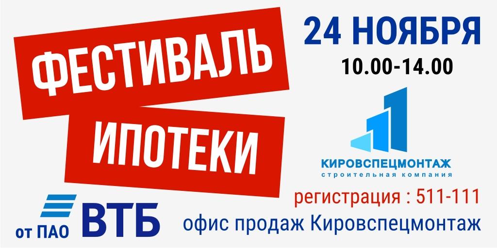 «Кировспецмонтаж» традиционно продолжает знакомить с банками партнерами и представлять новые ипотечные программы!