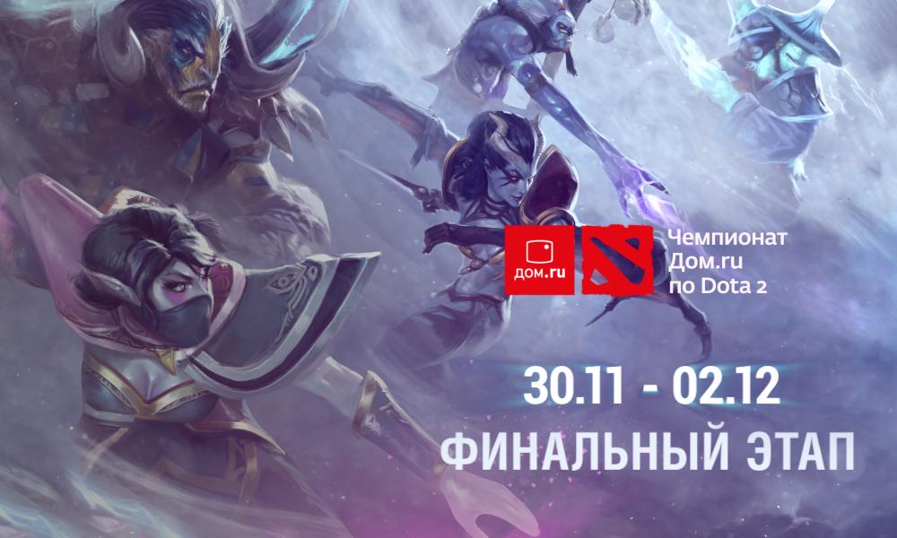 В выходные «Дом.ru» разыграет миллион рублей в чемпионате по  Dota 2