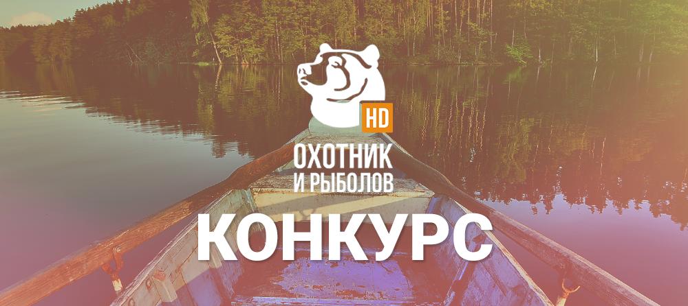 «Дом.ru» и телеканал «Охотник и рыболов HD» ищут лучшего рыбака