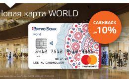 В Новый год – с новой картой и с новым CashBack до 10%!
