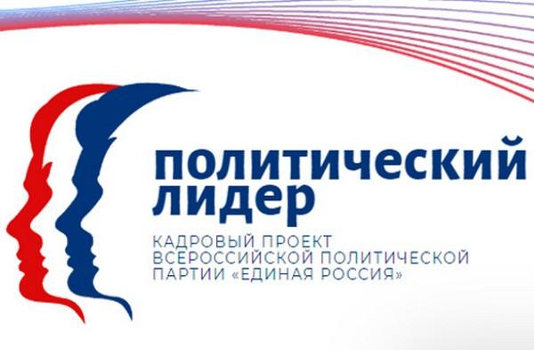 Более 1500 заявок подано на участие в учебном модуле высшей партийной школы «Политический лидер»