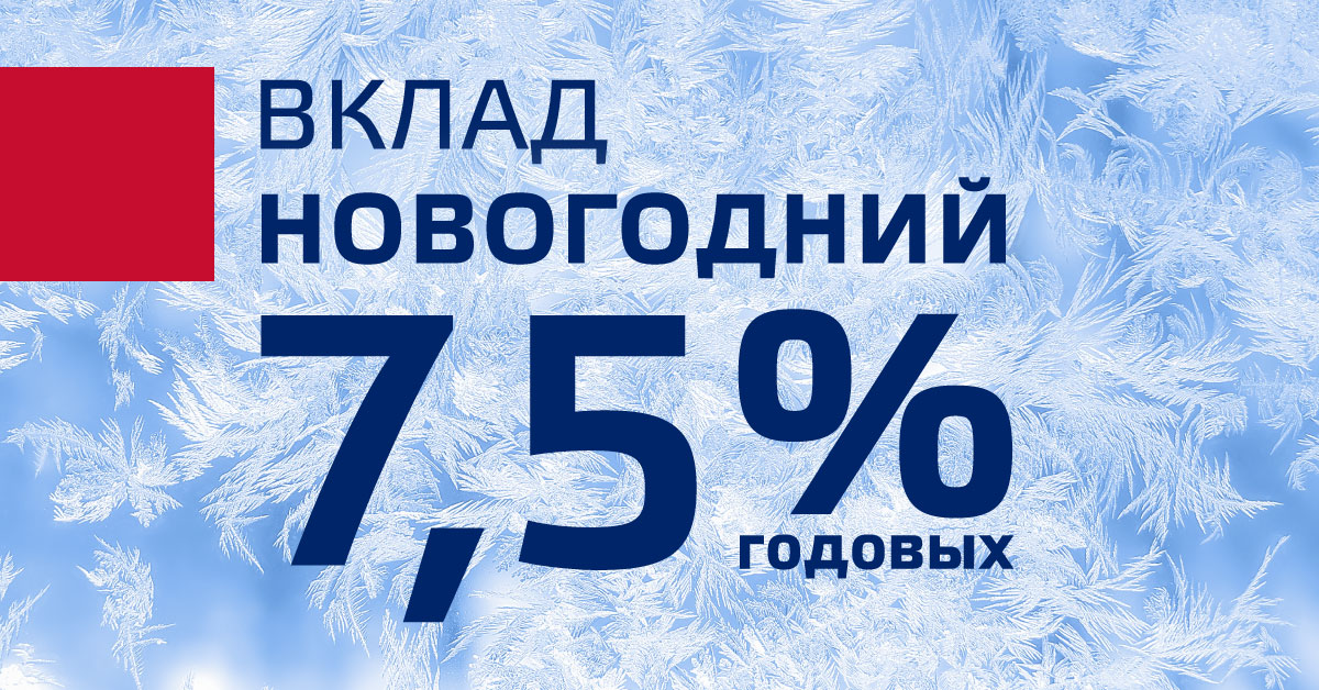 Вклад «Новогодний» с доходностью 7,5% годовых!