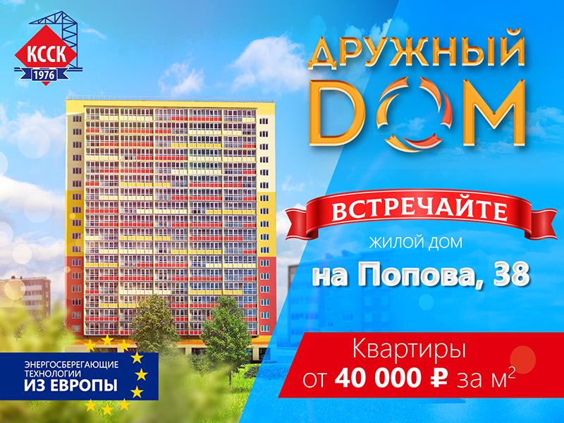 «Кировский ССК» объявляет старт продаж квартир в Дружном доме на Попова, 38