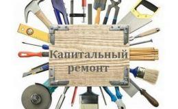 Законопроект ЕР об упрощении процедуры получения компенсации за капремонт принят во втором чтении