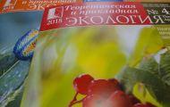 Журнал ВятГУ стал одним из лучших в России