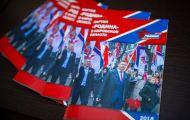 Вышел в свет партийный бюллетень кировской «Родины»