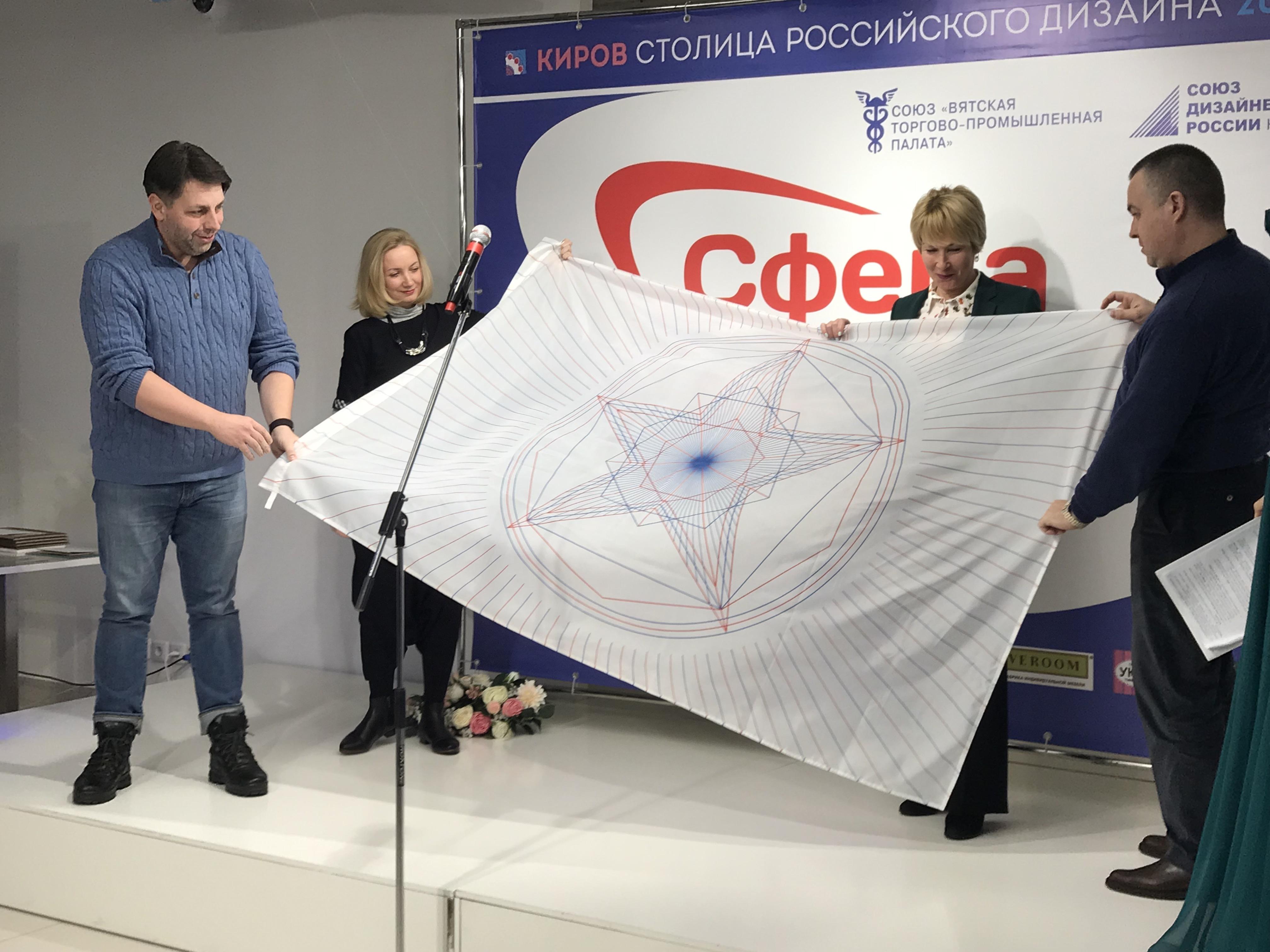 Киров официально стал Столицей российского дизайна