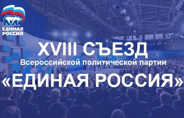 Делегация Кировской области готовится к партийному съезду
