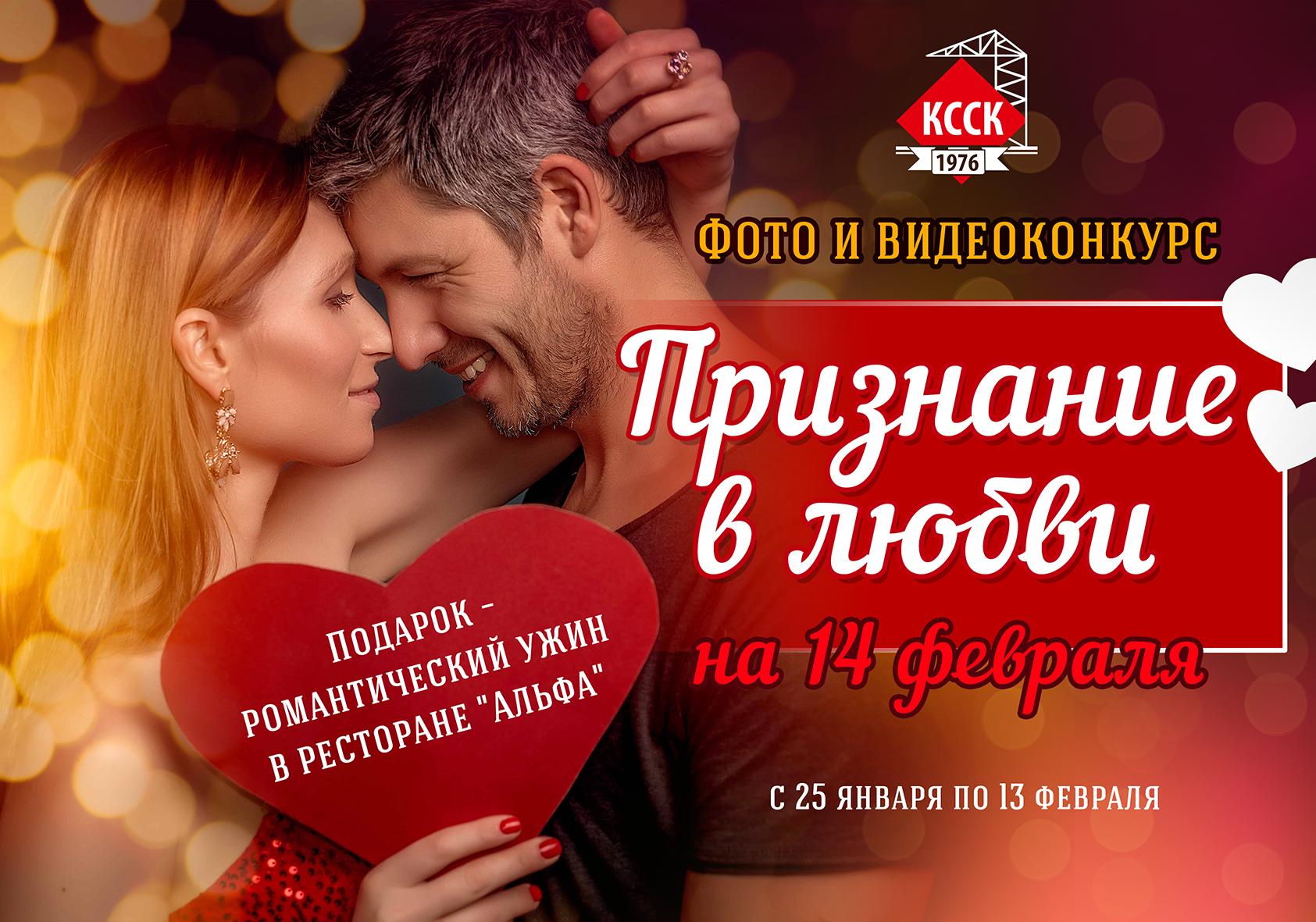 Самый романтичный конкурс от Кировского ССК!