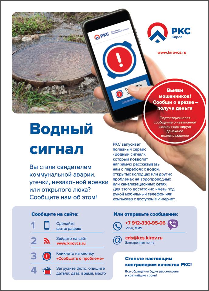 «РКС-Киров» выплатил 10000 рублей за «Водный сигнал»