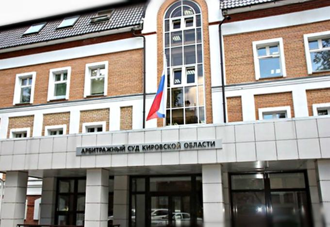 Администрация Котельничского района ответит за долги своего предприятия-банкрота