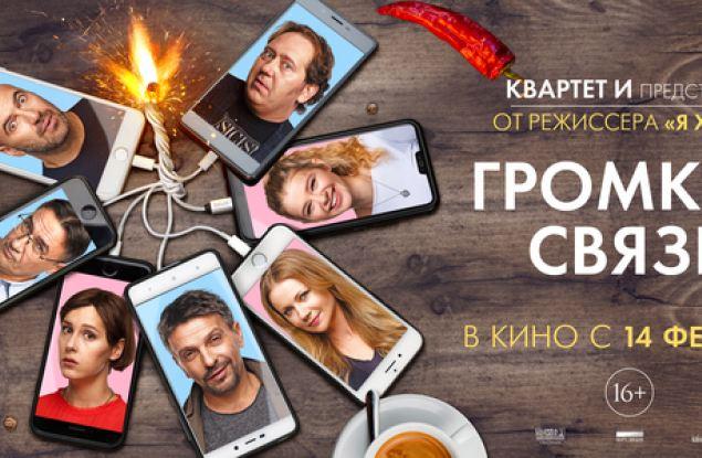 На премьеру «Громкой связи» кировчане искали «лишний билетик»