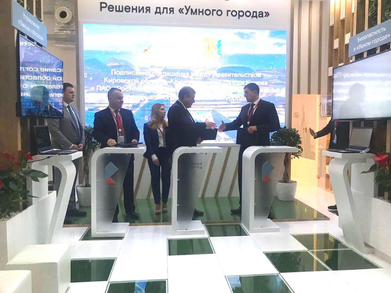 «Ростелеком», правительство Кировской области и администрация города Кирова создадут «Умный город»