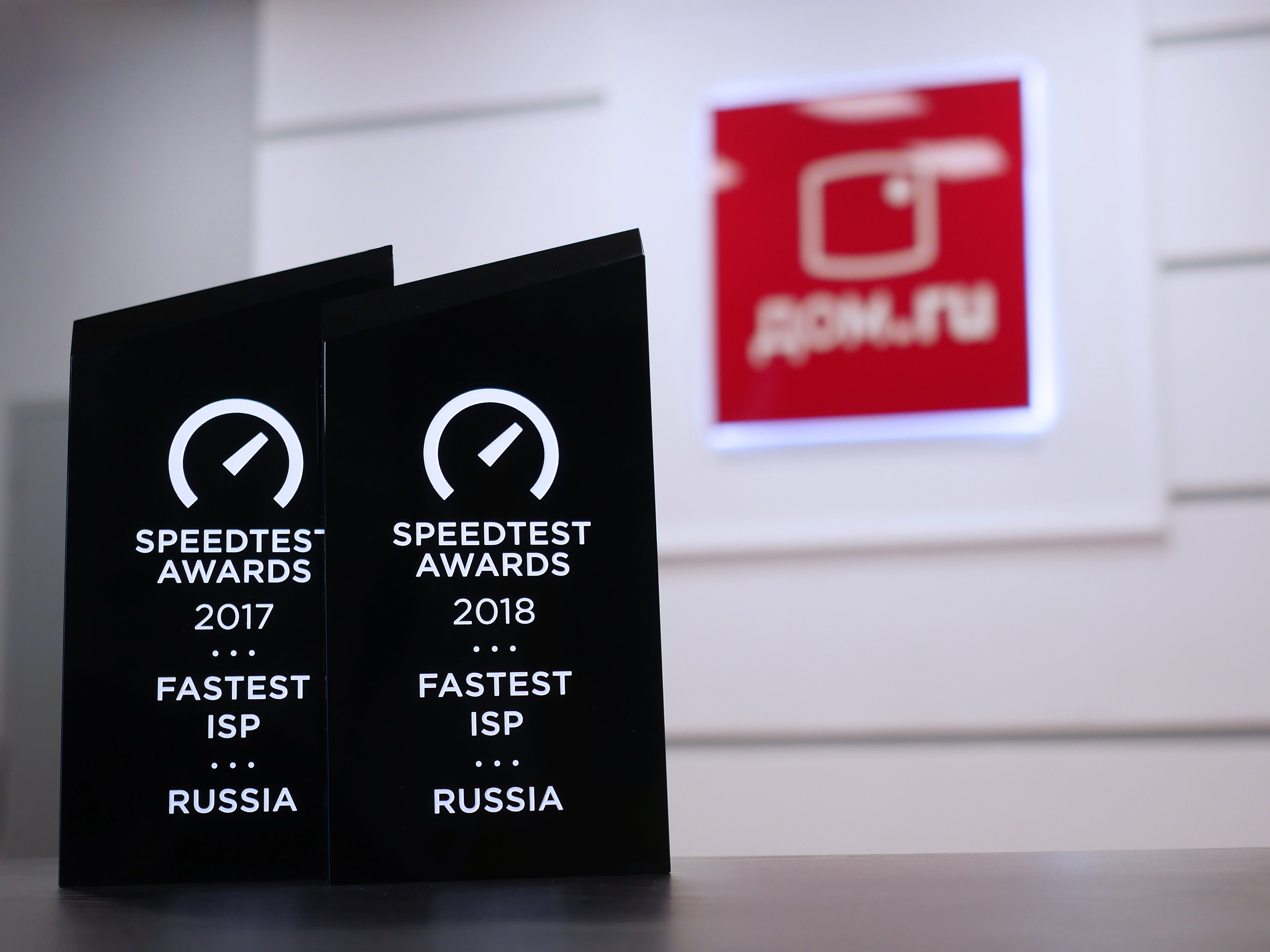 «Дом.ru» снова признан самым быстрым провайдером домашнего интернета России по версии Ookla®