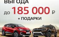 Автомобили Renault по СТАРОЙ ЦЕНЕ с максимальной выгодой только в феврале!