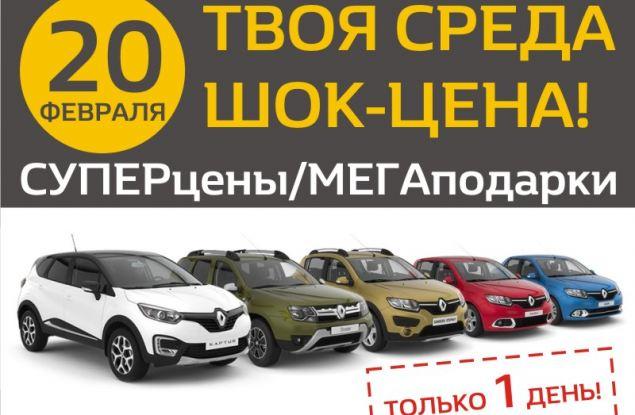 ТВОЯ СРЕДА — ШОК-ЦЕНА в Автосалоне ГУСАР!