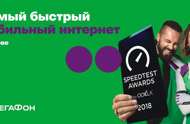 «Speedtest» выявил лидера с самым быстрым мобильным интернетом
