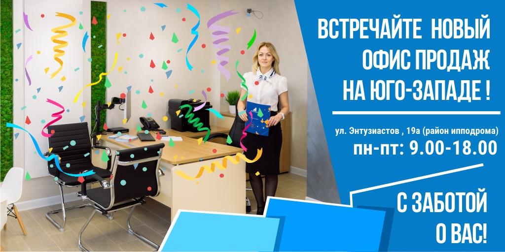 Добро пожаловать в новый офис продаж ООО «Кировспецмонтаж»!