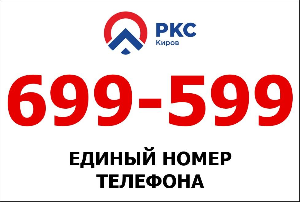 В компании «РКС-Киров»введен единый номер