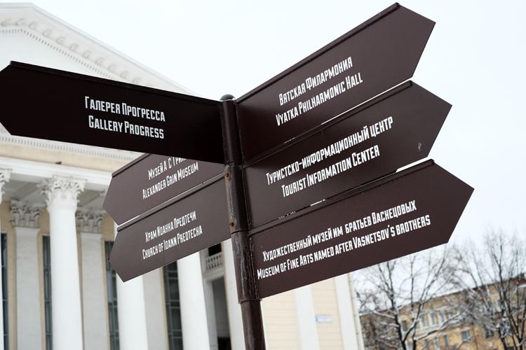 В Кировской области разработали ГИС «Туризм»