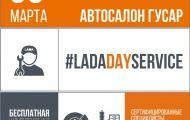 Запишись на бесплатную диагностику LADA
