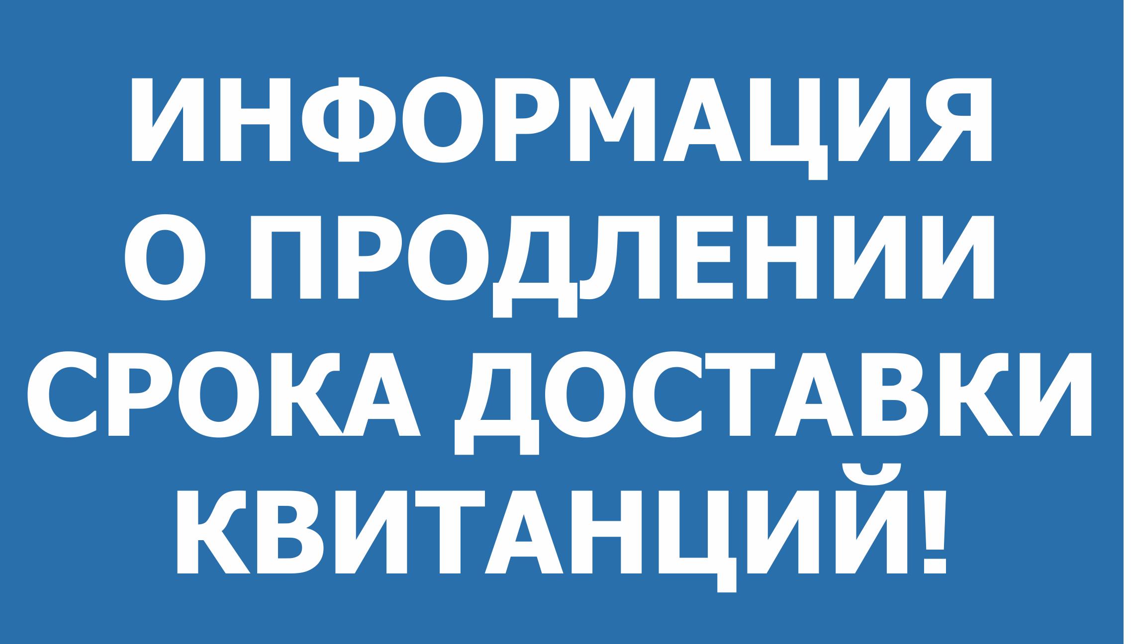 «РКС-Киров» уведомляет абонентов  о смене расчетного центра