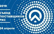 «Российские коммунальные системы» соберут поставщиков на единой площадке
