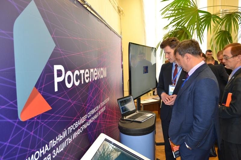 «Ростелеком» – стратегический партнер и участник форума «Информационная безопасность на Вятке – 2019»