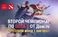 «Дом.ru» вновь разыграет миллион рублей  в открытом чемпионате России по Dota 2