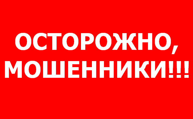 «РКС-Киров» предупреждает о мошенничествах