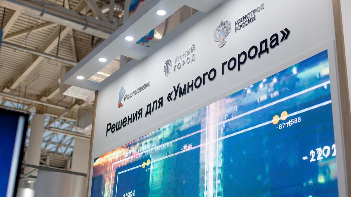 """Киров официально участвует в проекте """"Умный город"""""""